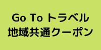 Go To トラベル 地域共通クーポン
