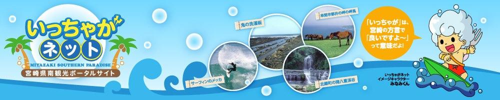 宮崎県南観光ポータル「いっちゃがネット」
