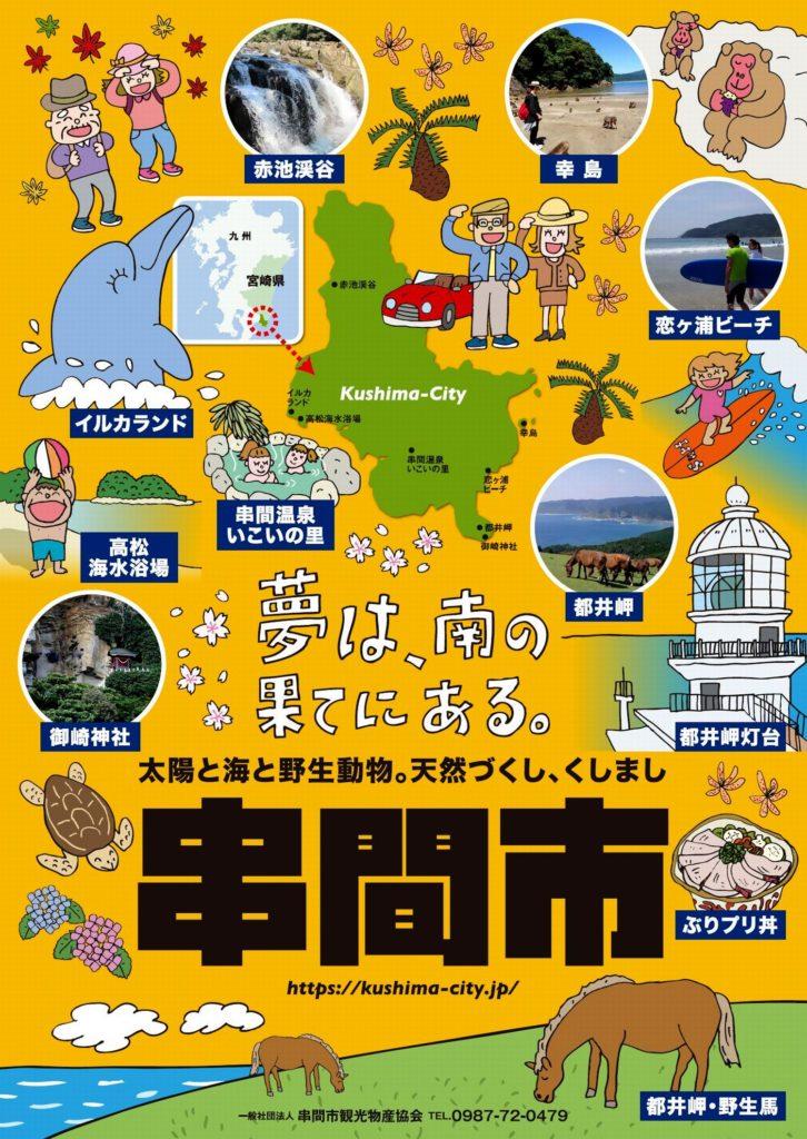 宮崎県串間市の新観光ポスター