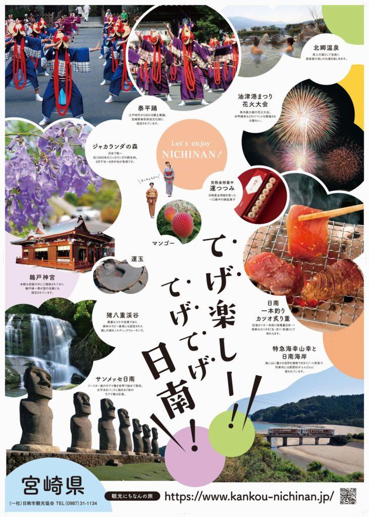 宮崎県日南市の新観光ポスター